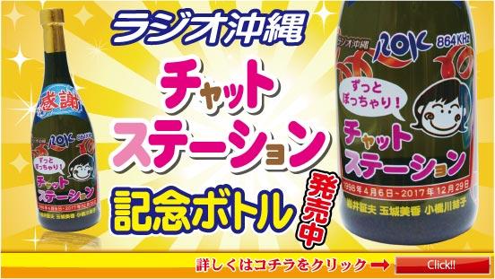 ラジオ沖縄チャットステーション記念ボトル