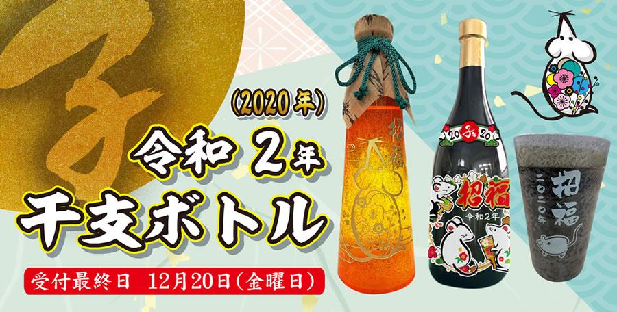 干支ボトル2020