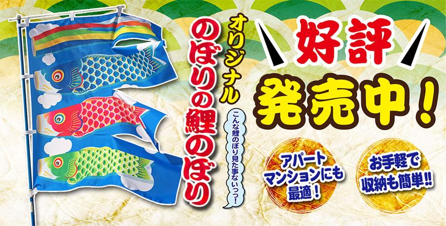 のぼりの鯉のぼり